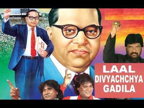 Laal Divyachchya Gadila [full Song] I Yogdaan Bheemach video