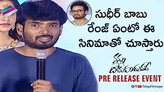 Director RS Naidu Superb Speech about Sudheer Babu | Nannu Dochukunduvate Pre Release Event | Nabha