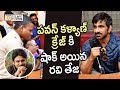 Blind Student Mind Blowing Words about Pawan Kalyan and Ravi Teja - Filmyfocus.com