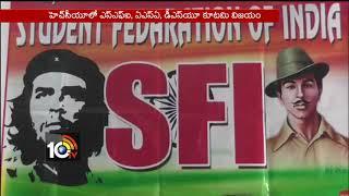 HCU Election: ASJ alliance win in HCU Student Election   Hyderabad