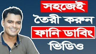 How To Make Funny Dubbing Video in Bangla | Funny Dubbing Video Making Process A To Z