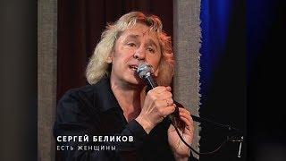 Сергей Беликов Есть женщины Hd качество
