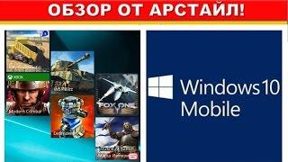 Что такое Windows 10 mobile? / Арстайл /