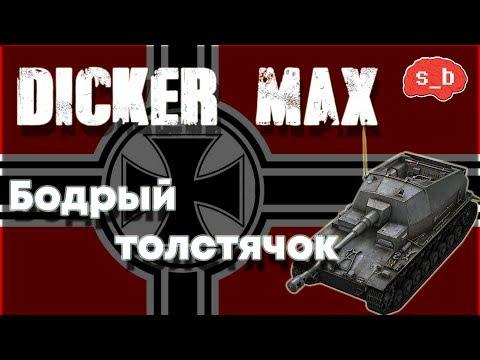 "WoT Blitz - Dicker Max ""Бодрый толстячок"" - World of Tanks Blitz (WoTB)"