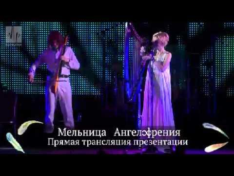 Мельница - Господин Горных Дорог (Ангелофрения, 2012)