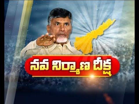 Nava Nirmana Deeksha | CM Chandrababu Slams Pawan Kalyan and BJP Govt @ Vijayawada