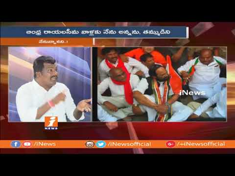 Sentiment Politics Raise in Telangana After KTR Comments on Andhra Settlers | Debate | P2 | iNews