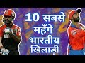 IPL 2018 Auction  List Of Top 10 Expensive Indian Players | Auction Day 1
