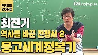 최진기의 '역사를 바꾼 전쟁사 2 : 몽고세계정복기' (2012)