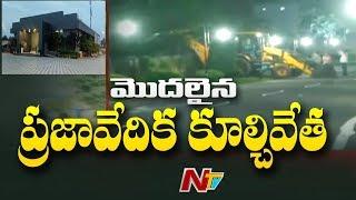 ప్రజావేదిక కూల్చివేత మొదలుపెట్టిన అధికారులు..! | Praja Vedika Demolition Started In Amaravati | NTV