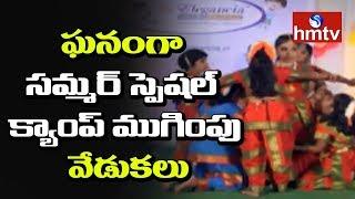 Summer Special Camp Ends | Elegancia Play School In Hyderabad | Telugu News | hmtv