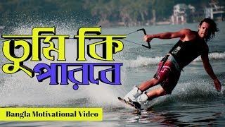 লোকে যাই বলুক তুমি পারবেই | You Can Do Everything | Powerful Bangla Motivational Video | অনুপ্রেরণা