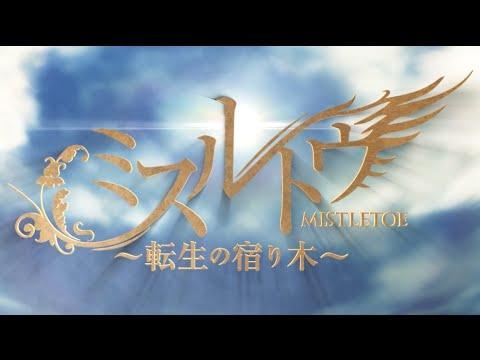 【鏡音リン・レン】ミスルトウ~転生の宿り木~【予告CM】/【Kagamine Rin/Len】Mistletoe~The Tree of Reincarnation~【Trailer】