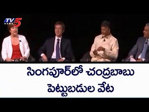 సింగపూర్లో చంద్రబాబు పెట్టుబడుల వేట | AP CM Chandrababu Naidu Singapore Tour | TV5 News