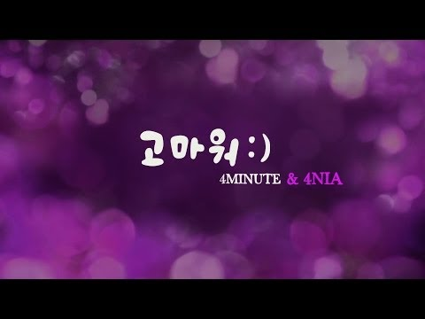 4MINUTE - 고마워 :) (Thank You :)) (Official Music Video)