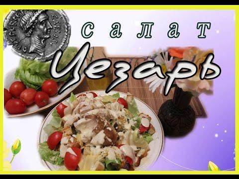 """Цезарь"" салат по домашнему ."