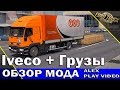 Ивеко тандем грузы для него Обзор мода для Euro Truck Simulator 2 mp3