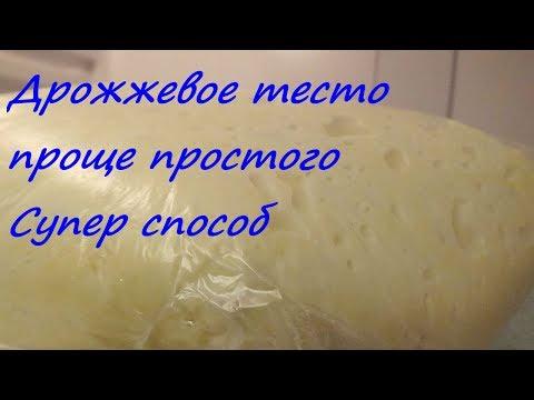 Дрожжевое тесто  в холодильнике Палочка выручалочка Супер способ