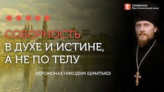 2020.05.03 Царство Небесное в истине или земное с антихристом #проповедь иер. Никодим (Шматько)