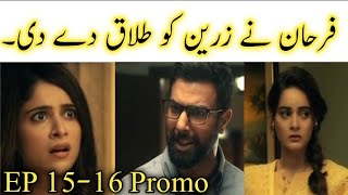 Hassad Episode 15 & 16 Promo - Hassad Episode 14 - Hassad Episode 15 Teaser - Episode 13