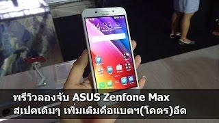 พรีวิวลองจับ ASUS Zenfone Max สเปคเดิมๆ ที่เพิ่มเติมคือแบต(โคตร)อึด