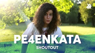 PE4ENKATA | Pepouni Is Bulgarian | World Beatbox Camp 2018