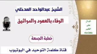 الشيخ عبدالواحد المدخلي : الوفاء بالعهود والمواثيق