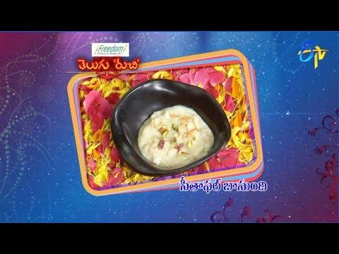 Sitaphal Basundi | Telugu Ruchi | 12th October 2018 | ETV Telugu