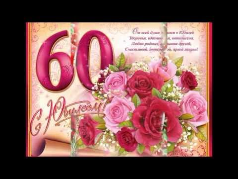 Поздравления с юбилеем мать 60 лет 461