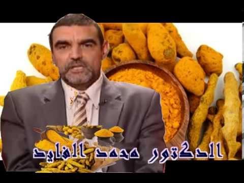 منافع الخرقوم البلدي وفوائده  د.علي محمد الفايد  Dr. Ali Mohamed Al Fayed thumbnail