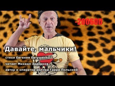 Михаил Задорнов - Давайте, мальчики! (Е. Евтушенко) - ВидеоСТИШЬЕ #3 (автор ролика Гарри Польский)