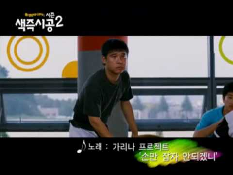 Korean Movie 색즉시공 시즌 2 (Sex Is Zero 2. 2007) Music Video