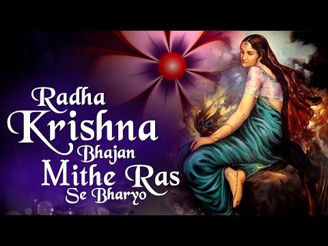 Mithe Ras Se Bharyo Radha Rani Lage - Radha Krishna Bhajan - ( Full Song )