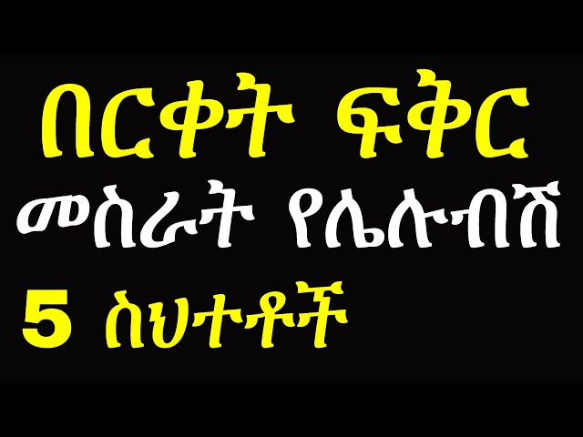 Ethiopia: Ethiopia: LONG DISTANCE RELATIONSHIP MISTAKES TO AVOID