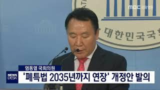 투/염동열 의원, '폐특법 2035년 연장' 개정안 발의