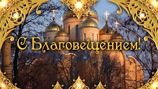 С Благовещением, 7 Апреля, Благовещение 2020, красивое видео поздравление, православный праздник