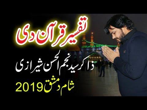 Tafseer Quran Di || Zakir Syed Najam ul Hassan sherazi | Shaam  2019 Hazrat Zainab sa