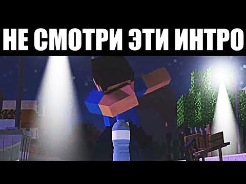 САМЫЕ ХУДШИЕ МАЙНКРАФТ ИНТРО!