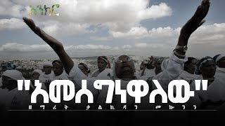 New Ethiopian Orthodox Mezmur Kalkidane Mekonene  Amsgenwalwe