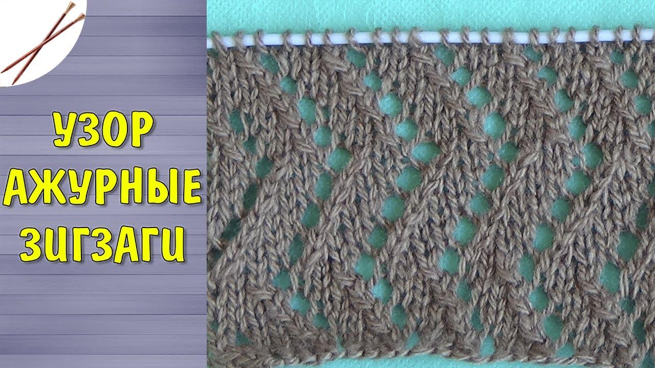 Ажурное вязание на спицах зигзаг