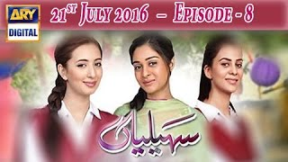 Saheliyaan Ep 08 - ARY Digital Drama