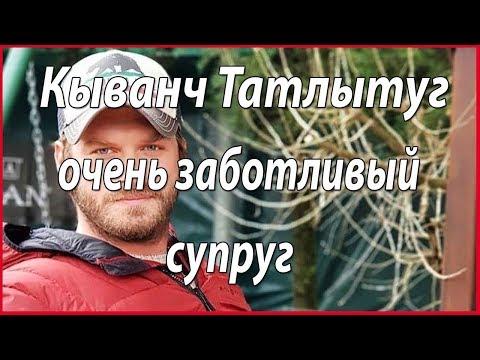 Кыванч Татлытуг романтичный муж #звезды турецкого кино