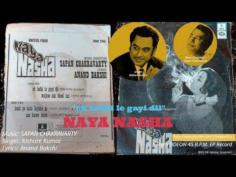 Rare | Kishore Kumar | Ek Ladki Le Gayi Dil | Naya Nasha (film 1973) | Sapan Chakravarty | Vinyl Rip