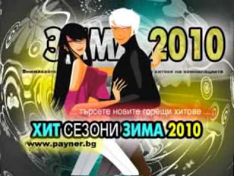 ������� �� �����: ������ - ������ ���� 2010