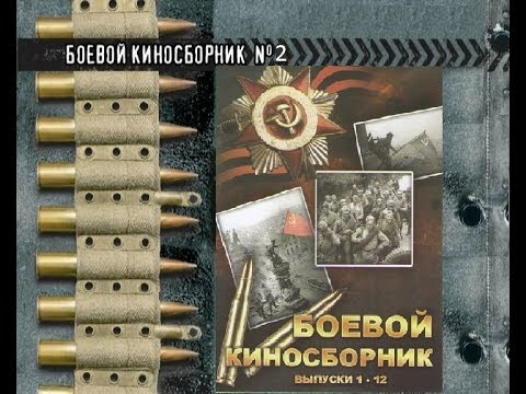 Боевой киносборник. Выпуск 2. 11 августа 1941г. znatechtv