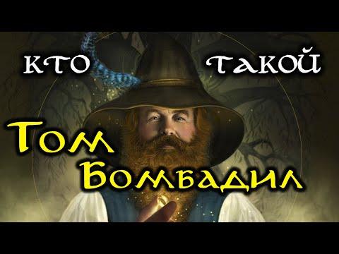 Кто такой Том Бомбадил | Властелин Колец / The Lord of the Rings