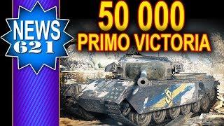 50 000 czołgów Primo Victoria - NEWS - World of Tanks