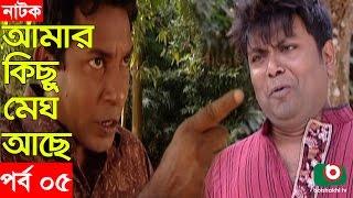 Bangla Natok   Amar Kisu Megh Ase   EP-05   Serial Drama   Mosharraf Karim, Monira Mithu