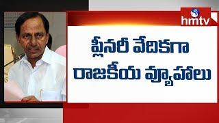 What Is TRS Plenary Meet Plan | KCR New Front | Telugu News | hmtv