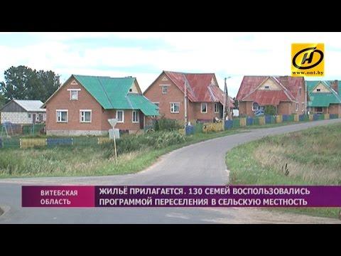 130 белорусских семей переехали в сельскую местность в 2016 году